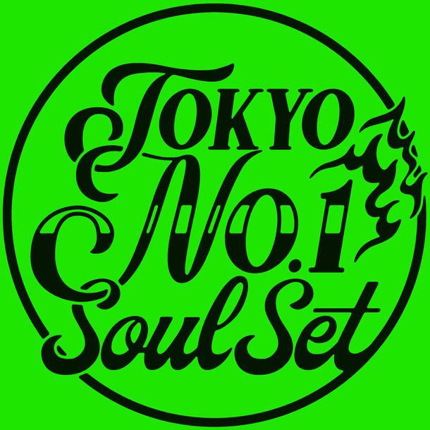 TOKYO No.1 SOUL SET 『黄昏20~太陽の季節』