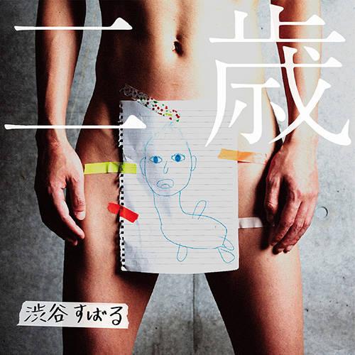 「ワレワレハニンゲンダ」収録アルバム『二歳』('19)/渋谷すばる
