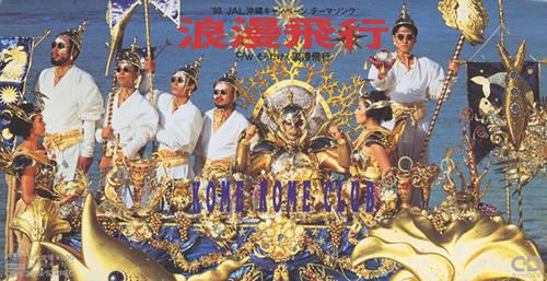 シングル「浪漫飛行」('90)/米米CLUB
