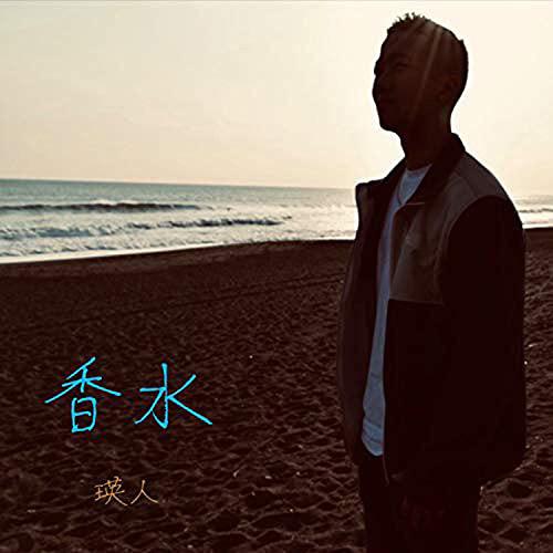 配信シングル「香水」('19)/瑛人