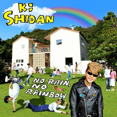 配信シングル「No Rain,No Rainbow」('20)/氣志團