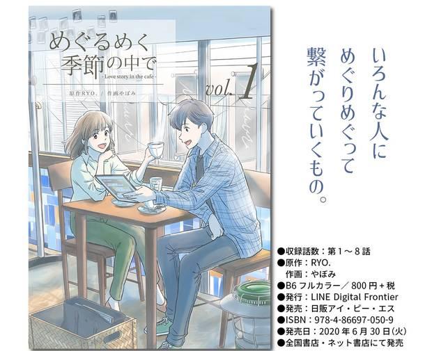 漫画『めぐるめく季節の中で』(C)RYO. (C)やぼみ (C)SHINE Partners/LINE