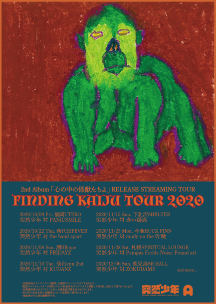 "『2nd Album「心の中の怪獣たちよ」RELEASE STREAMING TOUR ""Finding KAIJU Tour 2020""』"