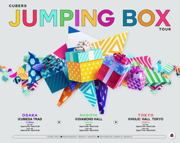 『CUBERS JUMPING BOX TOUR』