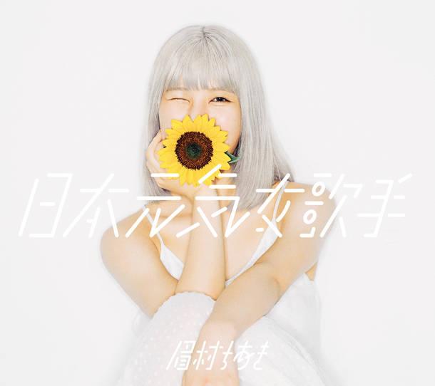アルバム『日本元気女歌手』【通常盤】(CD)
