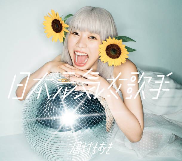 アルバム『日本元気女歌手』【限定盤】(CD+BD)