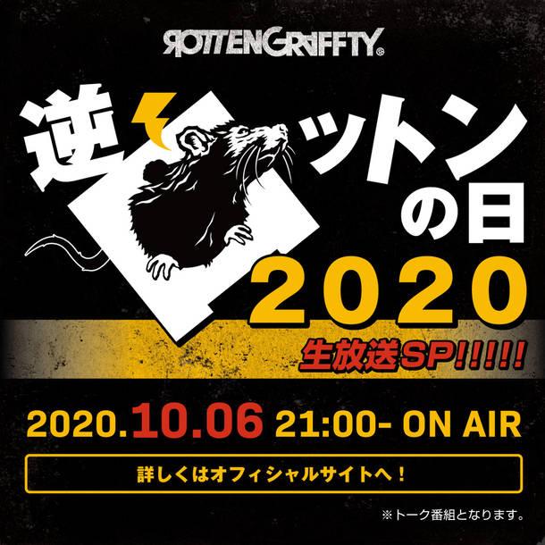 『逆ロットンの日2020 生放送SP!!!!!』