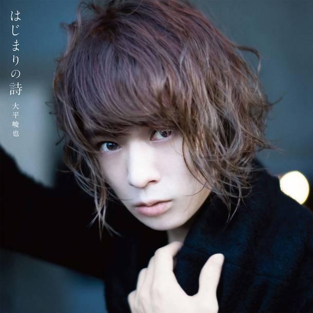 EP『はじまりの詩』【club shu shu盤(FC受注生産限定盤)】