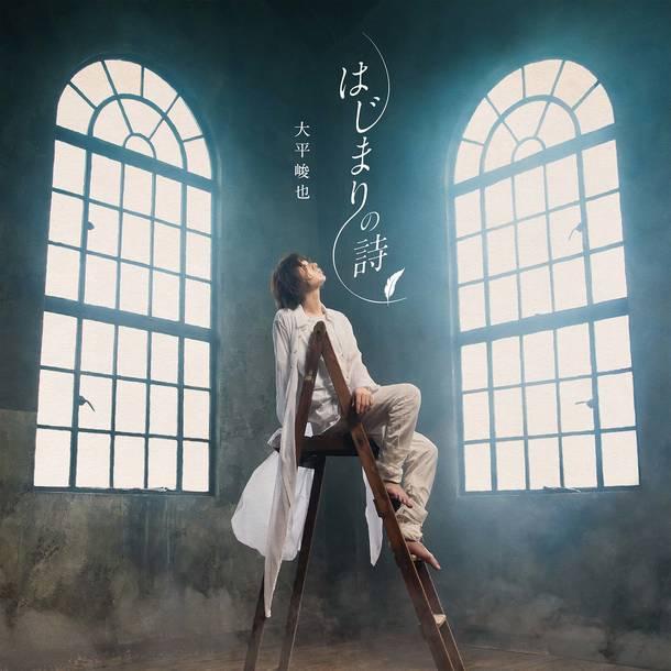 EP『はじまりの詩』【初回限定盤 White Edition】