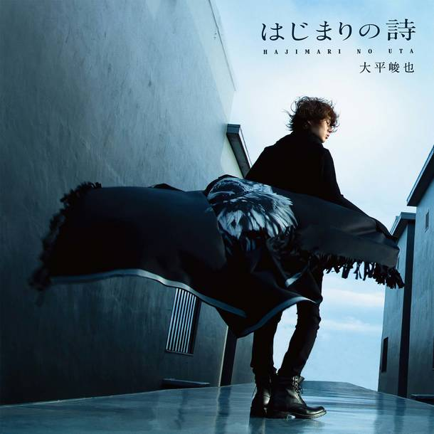 EP『はじまりの詩』【初回限定盤 Black Edition】