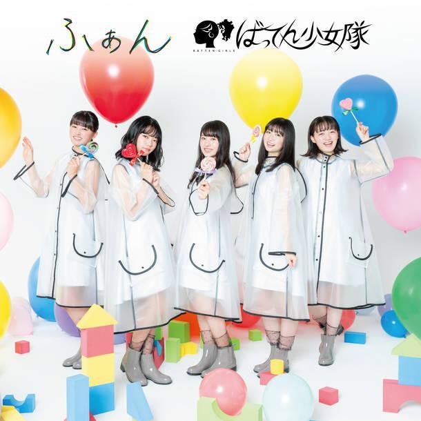 アルバム『ふぁん』【ダウンロードカード付き豪華動画盤】(CD+ブックレット+Mカード)