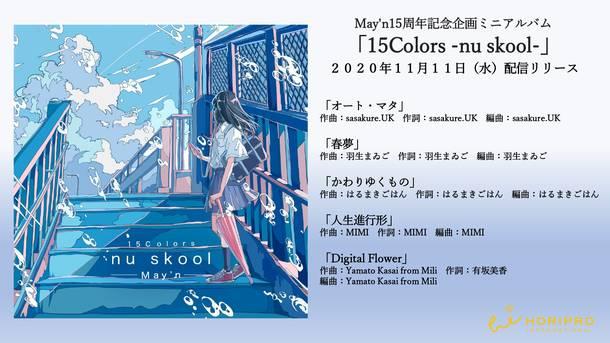 『15Colors -nu skool-』 ダイジェスト試聴