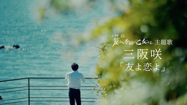 「友よ恋よ」SpecialMovie