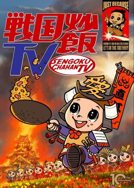 歴史バラエティ『戦国炒飯TV』キービジュアル