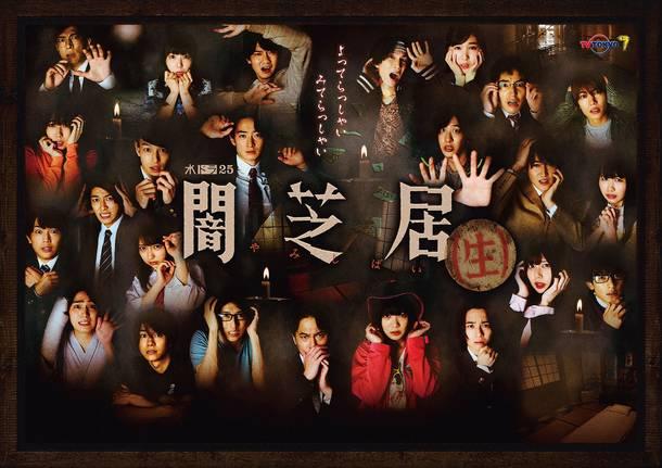テレビ東京 水ドラ25 『闇芝居(生)』