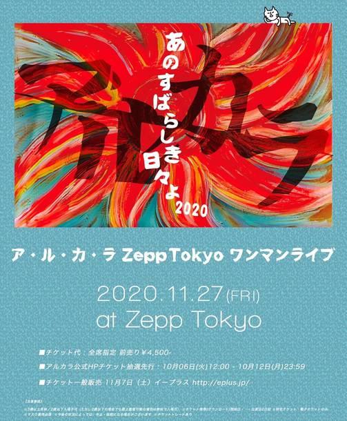 """ア・ル・カ・ラ Zepp Tokyo ワンマンライブ """"あのすばらしき日々よ2020"""""""