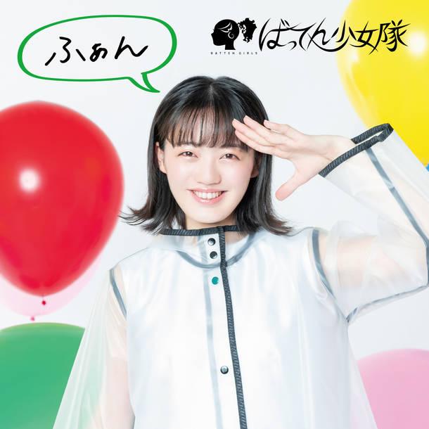 アルバム『ふぁん』【ごいっしょ盤(メンバーごと5種)】(CD+ブックレット+Mカード)/希山愛とごいっしょ盤