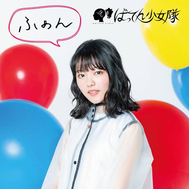 アルバム『ふぁん』【ごいっしょ盤(メンバーごと5種)】(CD+ブックレット+Mカード)/上田理子とごいっしょ盤