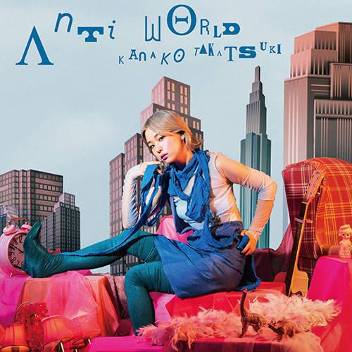 シングル「Anti world」【通常盤】(CD)