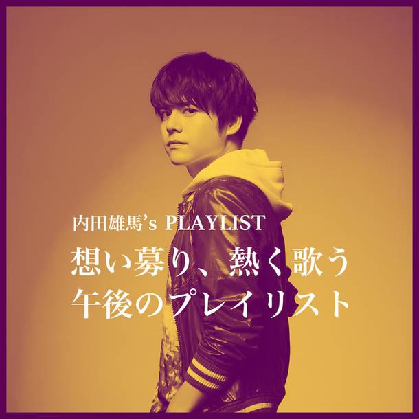 内田雄馬's PLAYLIST 『想い募り、熱く歌う午後のプレイリスト』