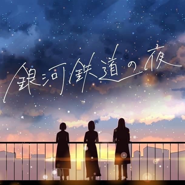 配信楽曲「銀河鉄道の夜」