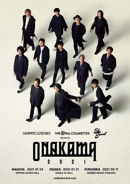 『ONAKAMA 2021』