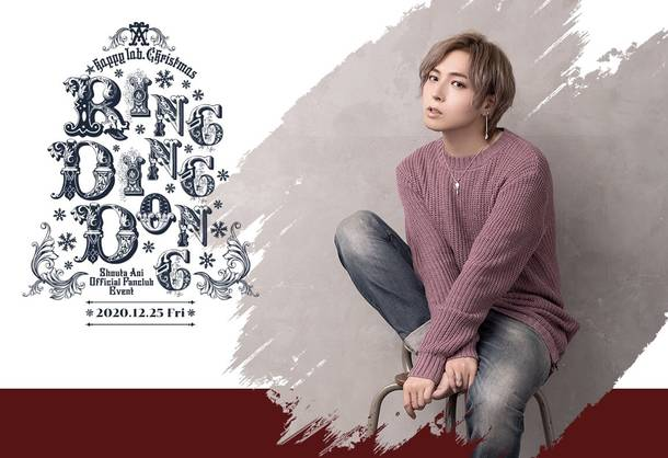 オフィシャルファンクラブイベント『A☆happy lab. Christmas ~Ring Ding Dong~』