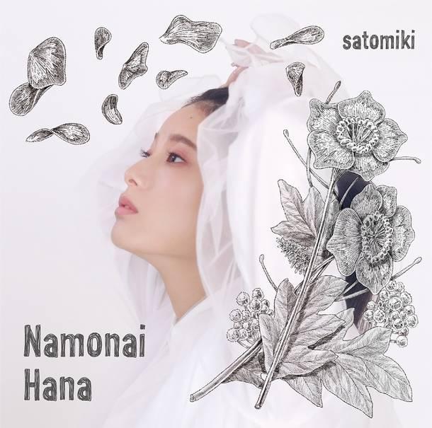シングル「名もない花」【通常盤】(CD)