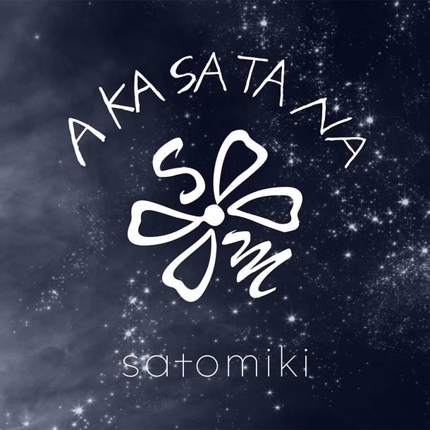 配信楽曲「A KA SA TA NA」