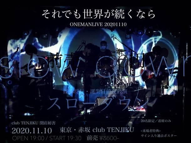 『篠塚将行誕生日前夜/club TENJIKU 閉店妨害公演「スローダウン」』