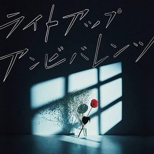 「Dead or Alive」収録アルバム『ライトアップアンビバレンツ』/ЯeaL