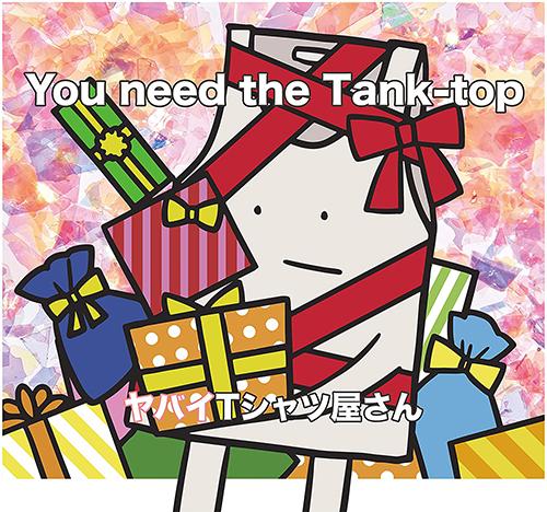 「寿命で死ぬまで」収録アルバム『You need the Tank-top』/ヤバイTシャツ屋さん