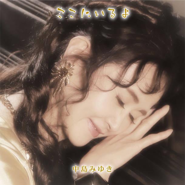 アルバム『ここにいるよ』【初回盤】(2CD+DVD)