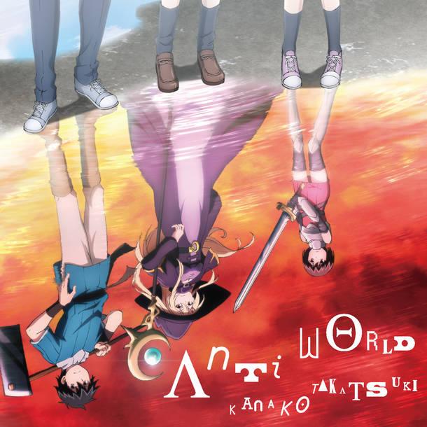 シングル「Anti world」【俺100盤】(CD)