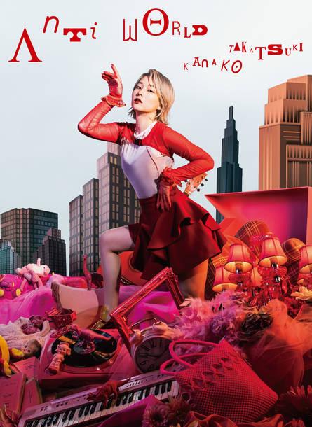 シングル「Anti world」【初回限定盤】 (CD+Blu-ray)