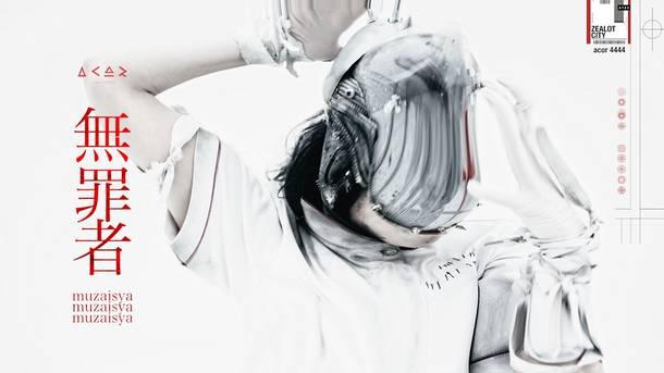 「無罪者」MV