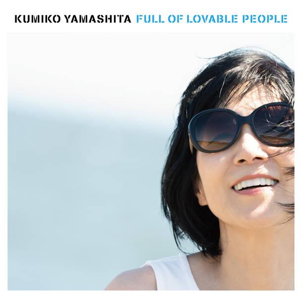 アルバム『愛☆溢れて! ~Full Of Lovable People~』