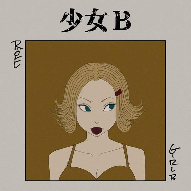 配信シングル「少女B*」