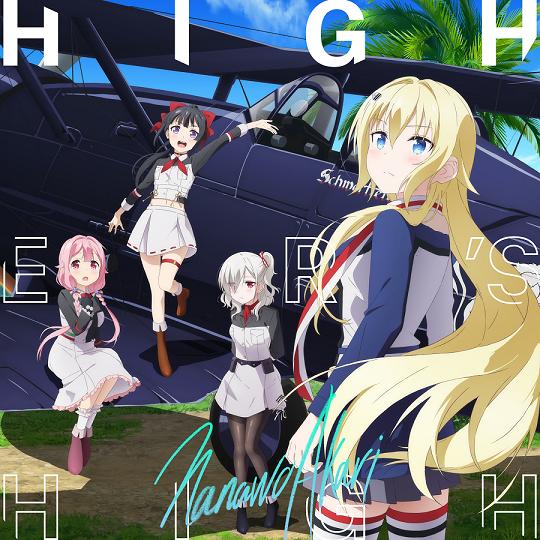 シングル「Higher's High」【期間生産限定盤】(CD+Blu-ray) (C)戦翼倶楽部/909整備補給隊