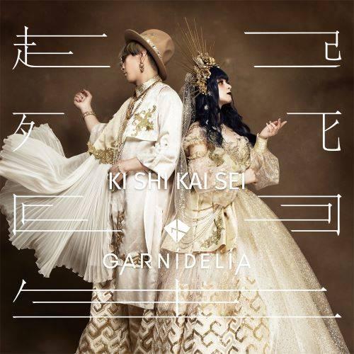 アルバム『起死回生』【初回限定盤B】(CD+DVD)