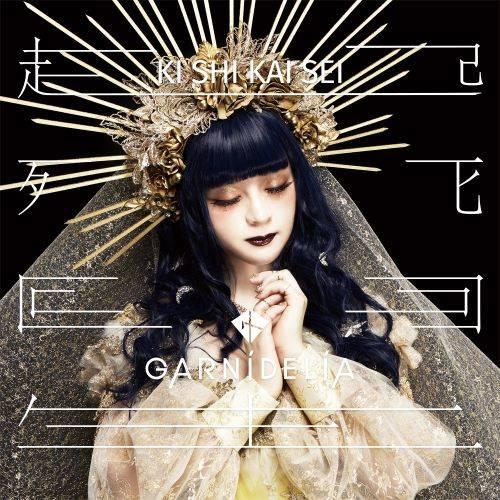 アルバム『起死回生』【初回限定盤A】(CD+DVD)