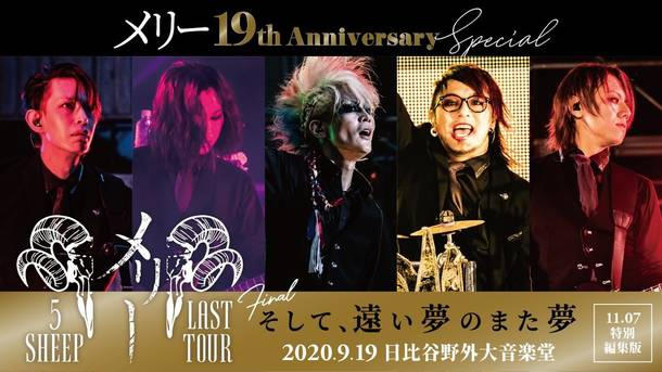 『メリー19th Anniversary Special  「5 Sheep Last Tour【FINAL】そして、遠い夢のまた夢」   2020.09.19 日比谷野外大音楽堂  11.07特別編集版』