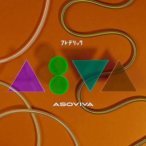 「SENTIMENTAL SUMMER」収録EP『ASOVIVA』/フレデリック
