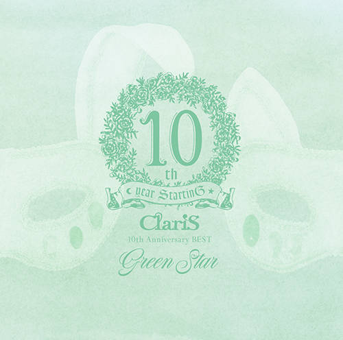 『ClariS 10th Anniversary BEST - Green Star -』【通常盤】(CD)