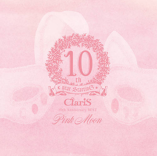 『ClariS 10th Anniversary BEST - Pink Moon -』【通常盤】(CD)