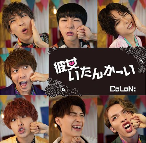 シングル「彼女いたんか~い」【初回盤】(CD+DVD)