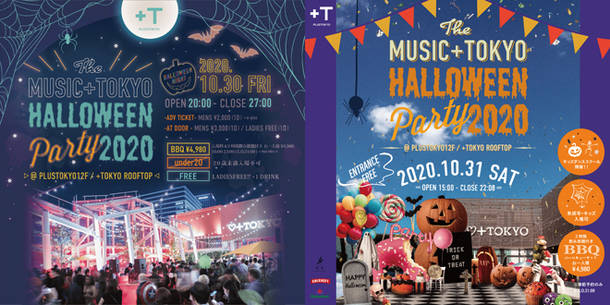 『HALLOWEEN SPECIAL PARTY 2020』