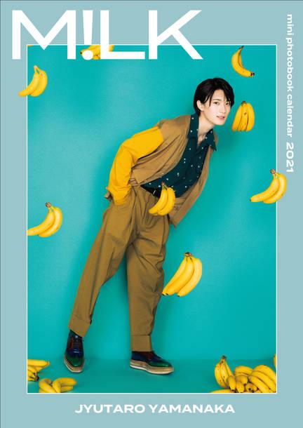 『M!LK mini photobook calendar 2021』(山中柔太朗)