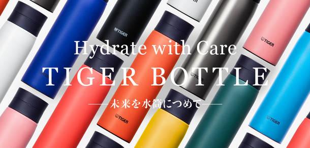 タイガーカスタムボトル公式サイト バナー