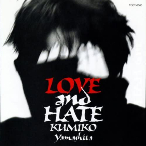 『LOVE and HATE』('94)/山下久美子
